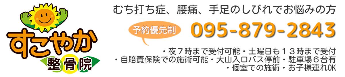 【長崎市の交通事故・むち打ち治療】病院と併用可能なすこやか整骨院